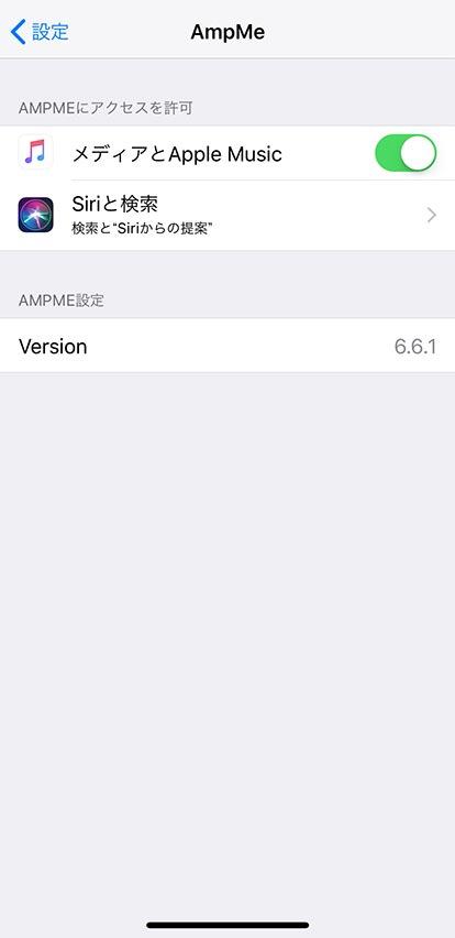 AmpMeの使い方17