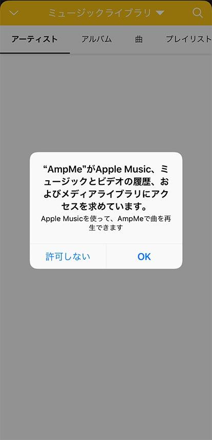AmpMeの使い方20