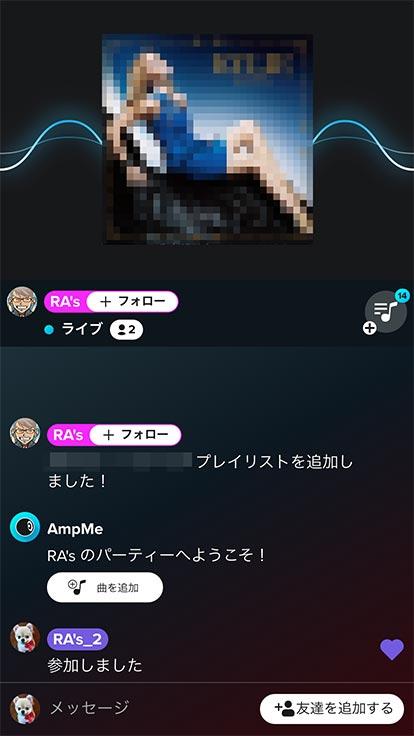 AmpMeの使い方29