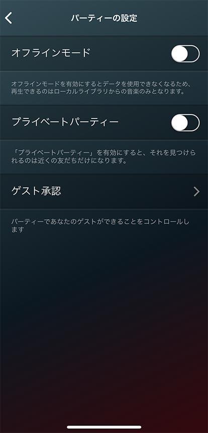 AmpMe_パーティーの設定01