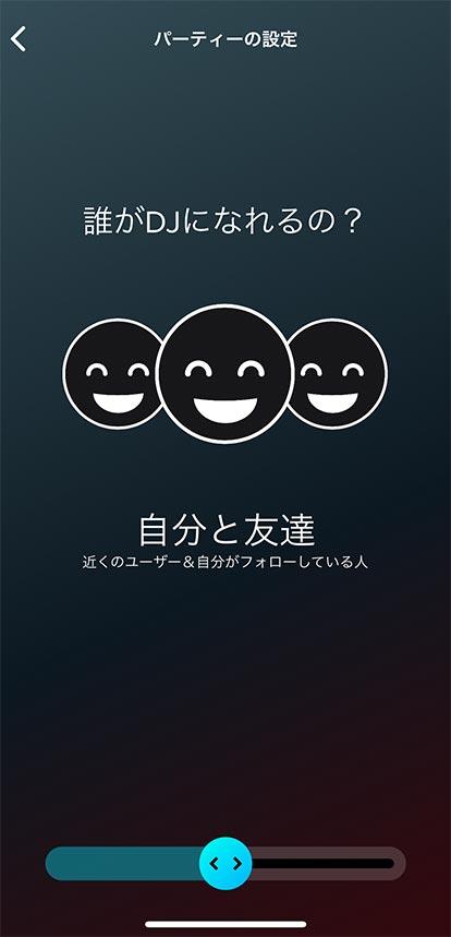 AmpMe_パーティーの設定02