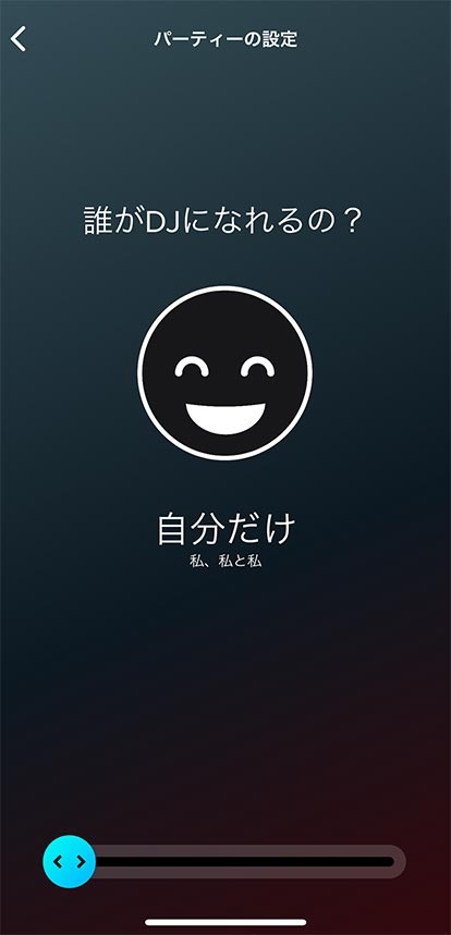AmpMe_パーティーの設定03