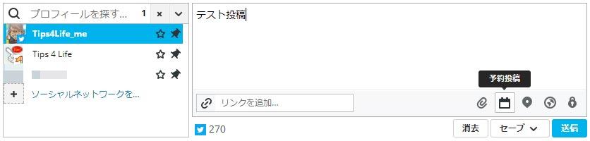 Hootsuiteの予約投稿の手順04