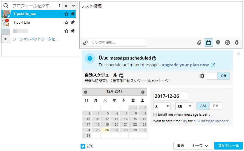 Hootsuiteの予約投稿の手順05