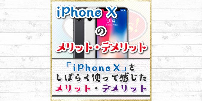 iPhone Xをしばらく使ってみて感じたメリット・デメリット