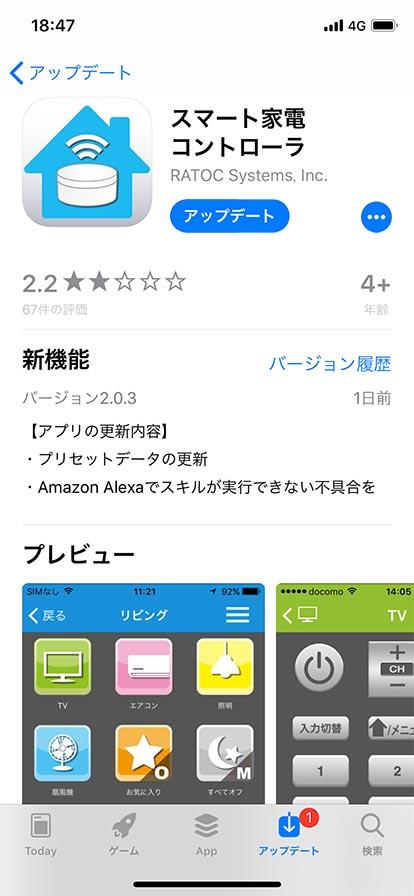 アプリのアップデート方法