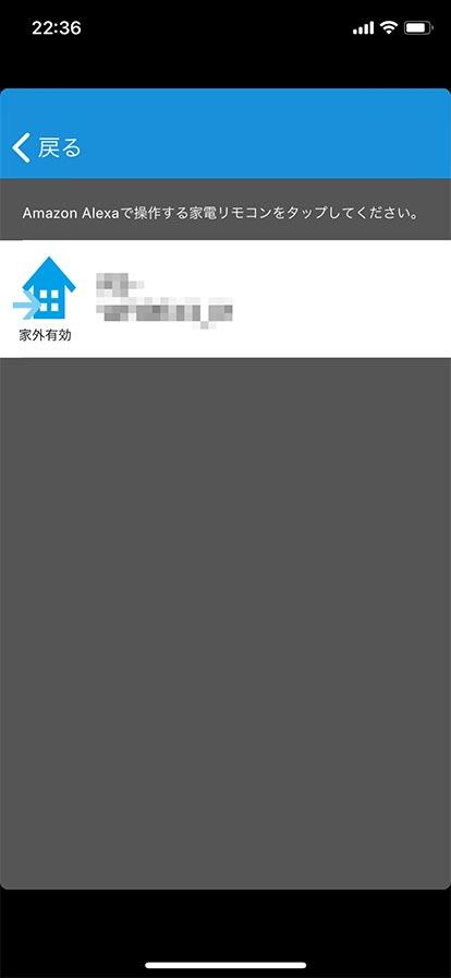 Amazon Echoで操作する家電を登録する手順02