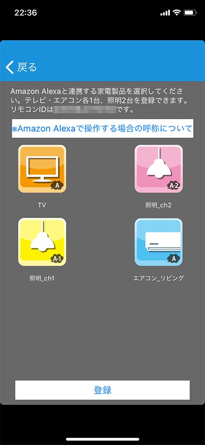 Amazon Echoで操作する家電を登録する手順04