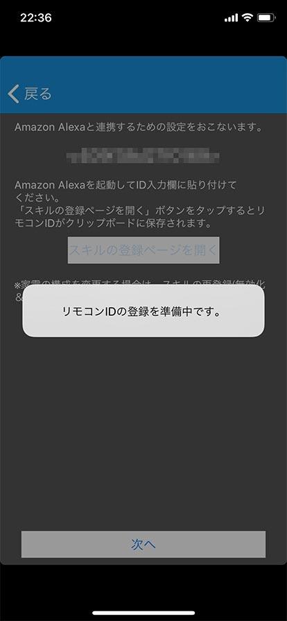Alexaスキルの登録手順04