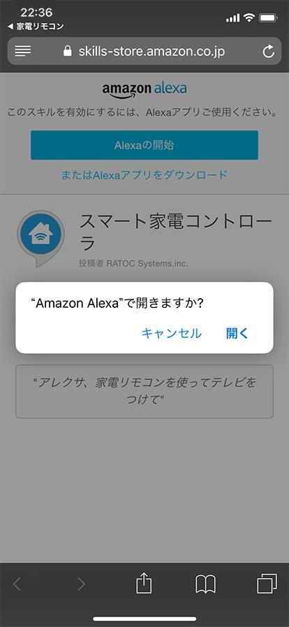 Alexaスキルの登録手順06