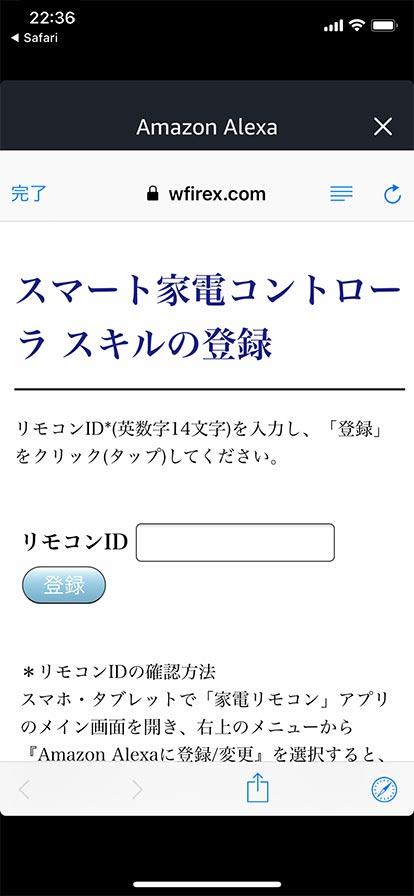 Alexaスキルの登録手順08