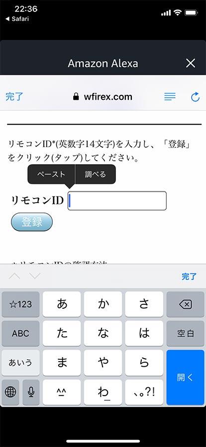Alexaスキルの登録手順09