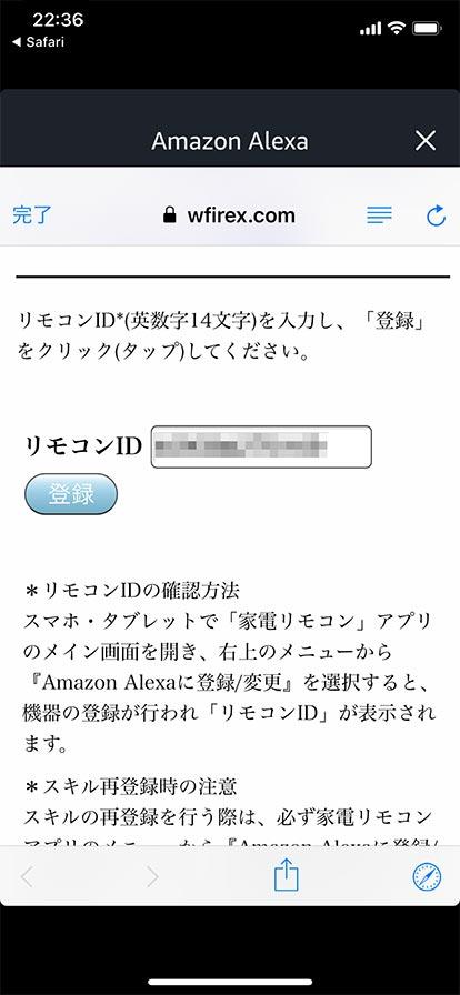 Alexaスキルの登録手順10