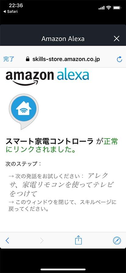 Alexaスキルの登録手順11