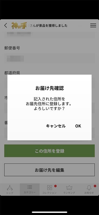 景品ゲット後の配送先情報設定画面03