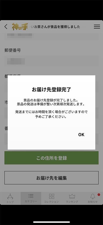 景品ゲット後の配送先情報設定画面04