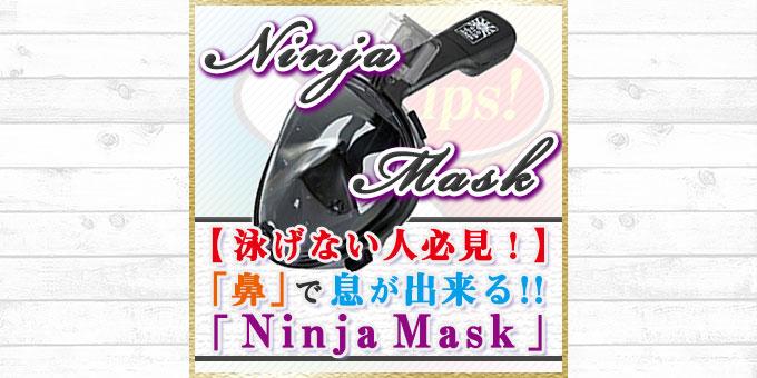 【泳げない人必見!】超無敵マスク発見!地上と同じく鼻でも息が出来る「Ninja Mask」!!