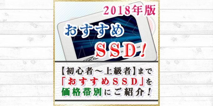 【初心者~上級者】おすすめのSSD(2018年版)を価格帯別にご紹介
