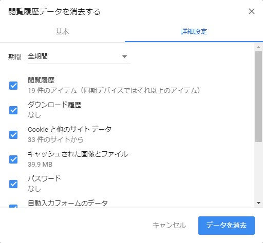 Google Chromeでキャッシュや閲覧履歴を削除する画面