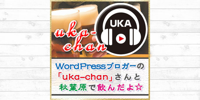 WordPressブロガーの「uka-chan」さんと飲んだよ☆