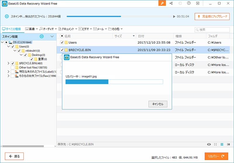無料版EaseUS Data Recovery Wizardの使い方09