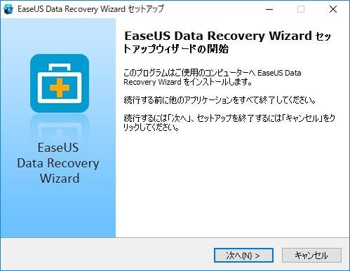 無料版EaseUS Data Recovery Wizardのインストール方法02