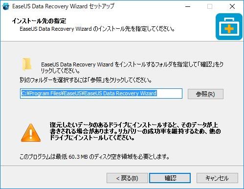 無料版EaseUS Data Recovery Wizardのインストール方法04