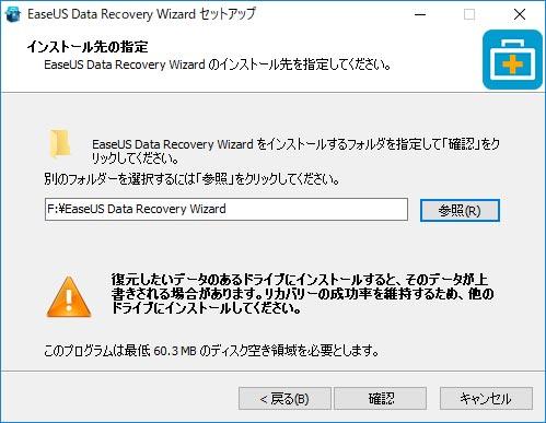 無料版EaseUS Data Recovery Wizardのインストール方法05