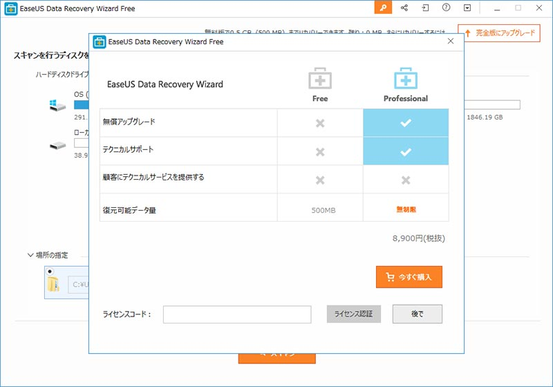 EaseUS Data Recovery Wizardのアップグレード方法02