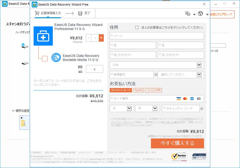 EaseUS Data Recovery Wizardのアップグレード方法03