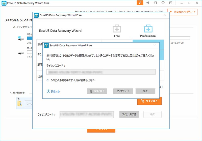 EaseUS Data Recovery Wizardのアップグレード方法05