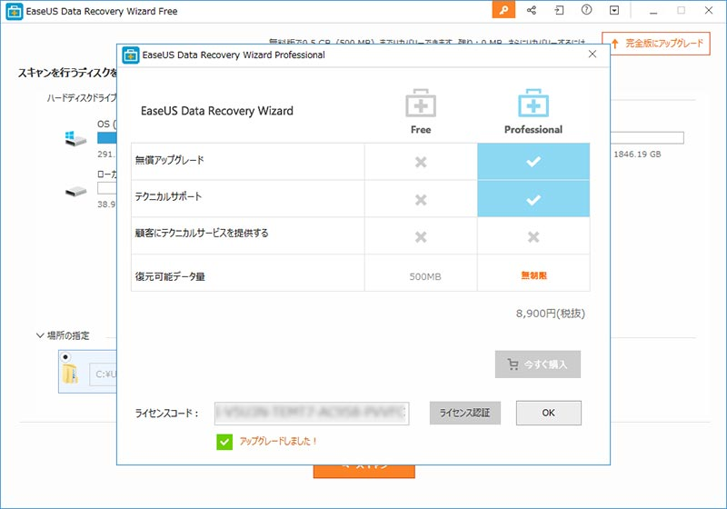 EaseUS Data Recovery Wizardのアップグレード方法06