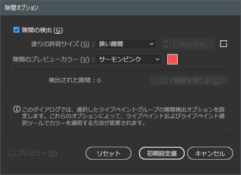隙間オプションの設定画面