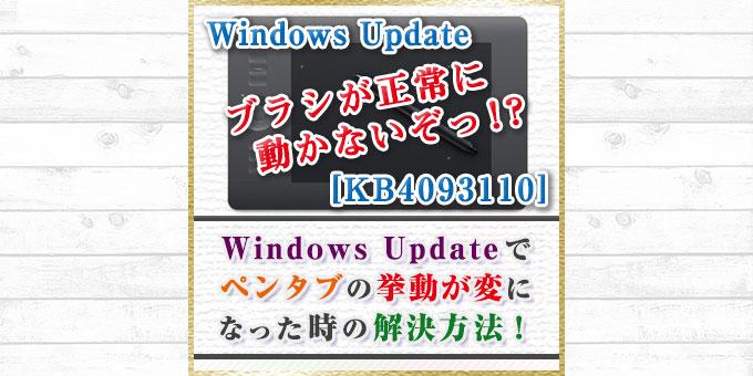 Windows Update[KB4093110]でペンタブの挙動が変になった時の解決方法