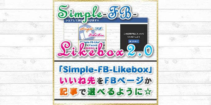 【Simple-FB-Likebox2.0】リリース!いいねのリンク先をFacebookページと記事で選べるようになったよ☆