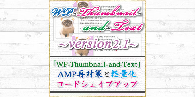 【WP-Thumbnail-and-Text2.1】リリース!AMP再対策と軽量化