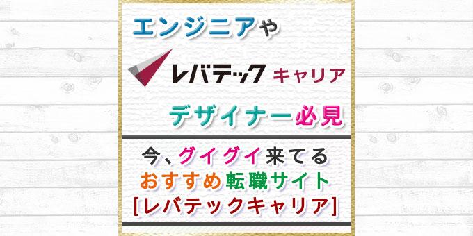 [2018年版]エンジニア・デザイナー必見!今キテルおすすめ転職サイト!