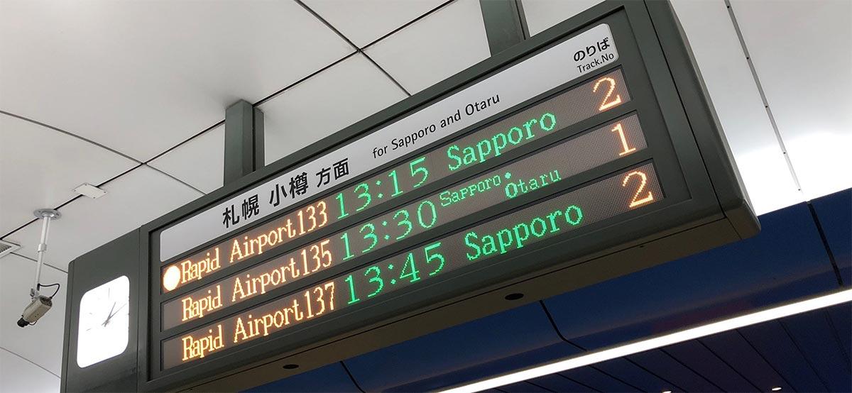 電車で札幌へ!