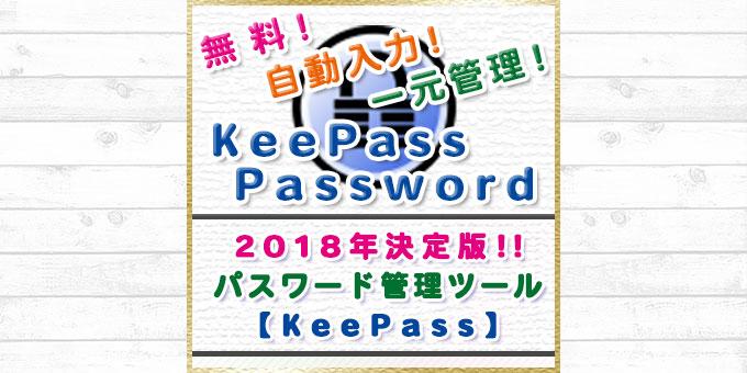 [2018年版]絶対使って欲しい「パスワード管理ツール」の決定版!【KeePass】