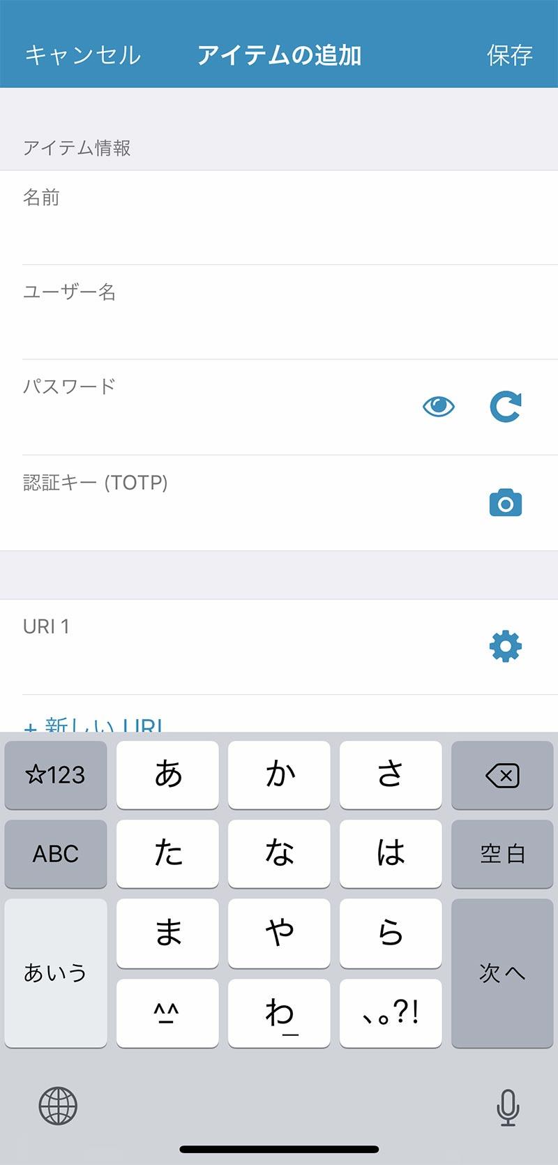 iPhone で「 Bitwarden 」にパスワードを保存する方法04