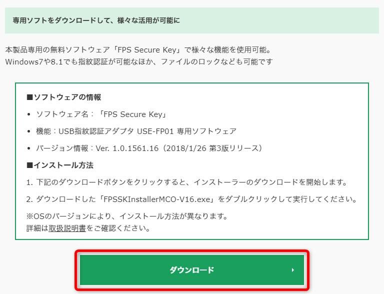 「FPS Secure Key」のダウンロードとインストール01