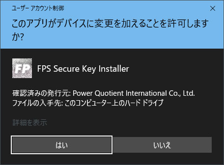 「FPS Secure Key」のダウンロードとインストール03