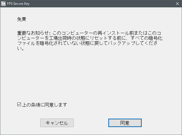 「FPS Secure Key」のダウンロードとインストール05