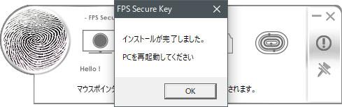 「FPS Secure Key」のダウンロードとインストール06