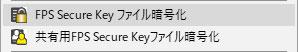 「FPS Secure Key」で「ファイルを指紋認証でロック(暗号化)」する方法01