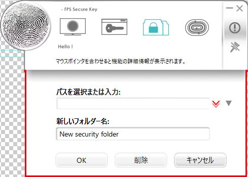 「FPS Secure Key」で「フォルダを指紋認証でロック(暗号化)」する方法02