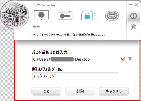 「FPS Secure Key」で「フォルダを指紋認証でロック(暗号化)」する方法05