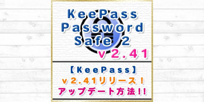 KeePass 2.41 リリース!アップデートと日本語化のやり方をご紹介!