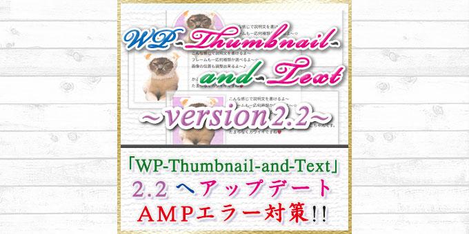 【WP-Thumbnail-and-Text_2.2】リリース!AMP エラー対策!CSS を自動出し分け☆
