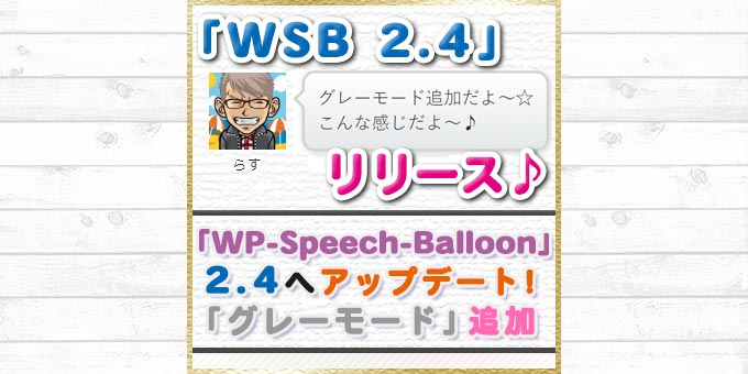 【WP-Speech-Balloon_2.4】リリース!グレーモード追加☆
